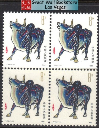 China Stamps - 1985, T102 , Scott 1966 Yichou Year (1985 Year of the Ox) - Blcok of 4 - MNH, F-VF