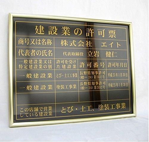 安全サイン8 登録票各種 ゴールドアルミフレーム額入り 約H392×W508mm 黒ベース地ゴールド文字 大サイズ 解体産廃電気建築士宅建測量清掃等 B07B8HJ3YB