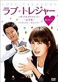 [DVD]ラブ・トレジャー -夜になればわかること 【完全版】 DVD-BOX I