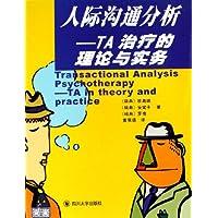 溝通分析書籍