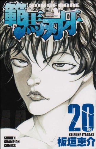範馬刃牙 20 (少年チャンピオン・コミックス)
