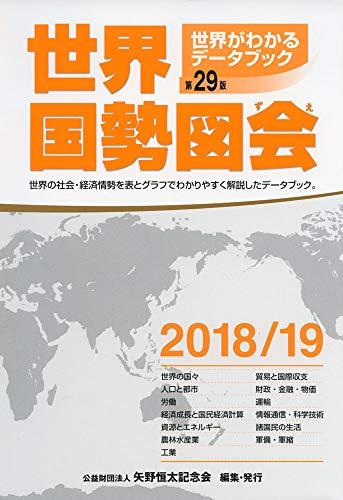 世界国勢図会〈2018/19〉―世界がわかるデータブック