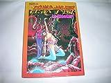 Injuu Gakuen 1 (Tatsumi Comics) (1996) ISBN: 488641155X [Japanese Import]