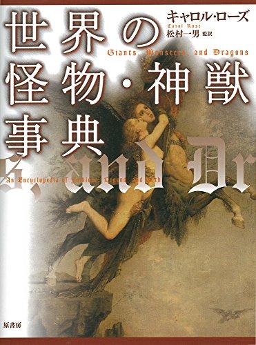 世界の怪物・神獣事典【普及版】 (シリーズ・ファンタジー百科)