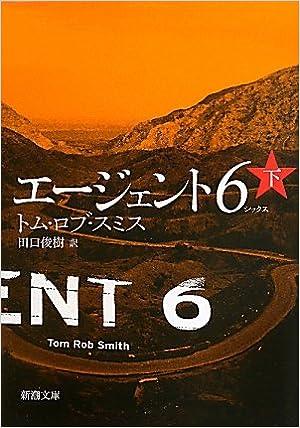 エージェント6(シックス)〈下〉 ...