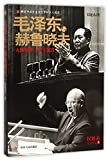 img - for Mao Zedong and Nikita Khrushchev (Chinese Edition) book / textbook / text book