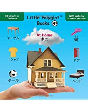 At Home: Japanese Vocabulary Picture Book (with Audio by a Native Speaker!)
