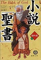 小説「聖書」旧約篇〈上〉 (徳間文庫)