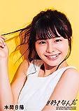 【本間日陽】 公式生写真 AKB48 #好きなんだ 通常盤封入特典 選抜Ver.