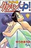 Gurumin Shrew ? up! 19 (Shonen Sunday Comics) (1999) ISBN: 4091252494 [Japanese Import]