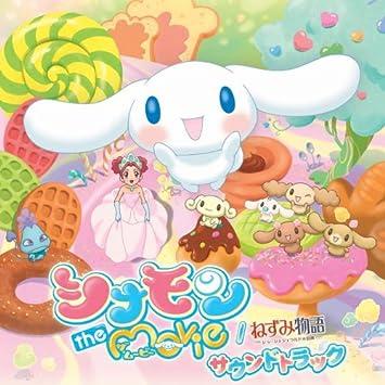 シナモン the movie/ねずみ物語 サウンドトラック(DVD付)