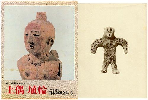 Jomon Clay Figurines and Haniwa [ Nippon Toji Zenshu 3: A Pageant of Japanese Ceramics ]