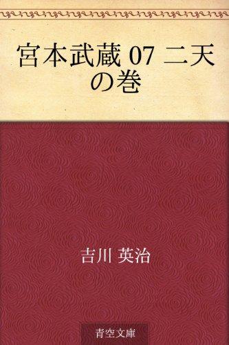 宮本武蔵 07 二天の巻