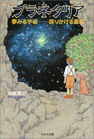 プラネタリア―夢みる宇宙‐語りかける星々