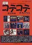 元祖コテコテ・デラックス―Groove,Funk&Soul (ジャズ批評ブックス)
