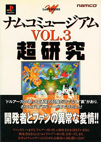 Price comparison product image Namco Museum vol.3 ultra research (g Gem BOOKS) (1996) ISBN: 4889913998 [Japanese Import]
