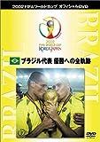 FIFA 2002 ワールドカップ オフィシャルDVD ブラジル代表 優勝への全軌跡