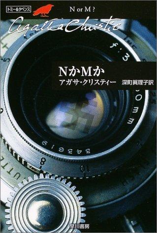 NかMか (ハヤカワ文庫―クリスティー文庫)