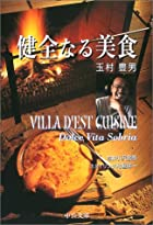 健全なる美食 (中公文庫)