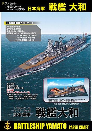 戦艦大和 1/900ペーパークラフト