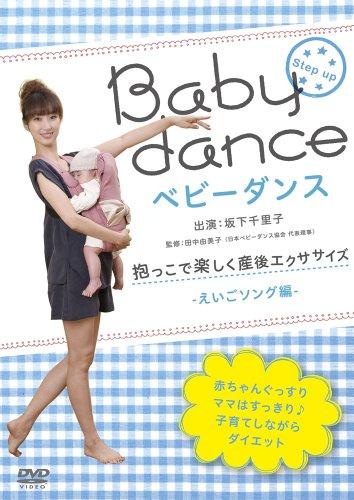 (Special Interest - Baby Dance Dakko De Tanoshiku Sango Exercise Eigo Song Hen [Japan DVD] COBG-6346)