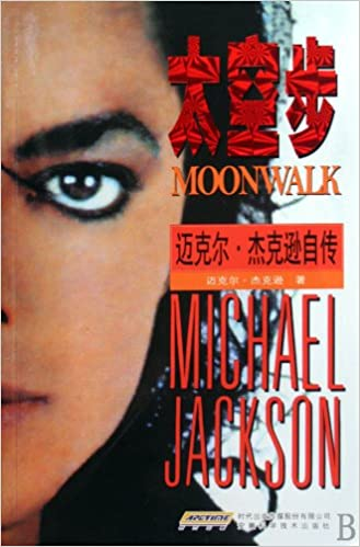 Moonwalk-Autobiography of Michael Jackson (Chinese Edition): mei jie ke xun: 9787533745035: Amazon.com: Books