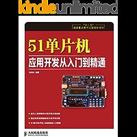 51单片机应用开发从入门到精通(异步图书)