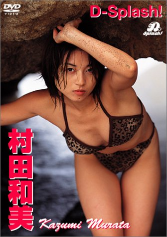 村田和美 D-Splash! Special Price DVD