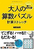 大人の算数パズル 計算ストレッチ (新感覚! 脳トレBOOK)