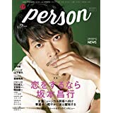TVガイド PERSON vol.73
