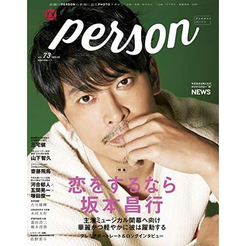 TVガイド PERSON vol.73 表紙画像