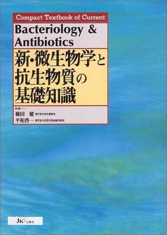 新・微生物学と抗生物質の基礎知識 (Compact textbook of current)