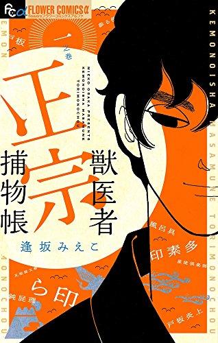 獣医者正宗捕物帳 1 (フラワーコミックスアルファ)
