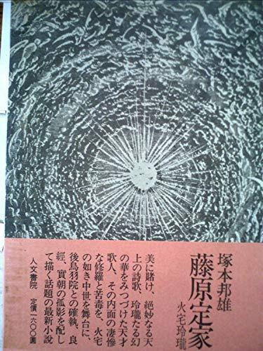 藤原定家―火宅玲瓏 (1973年)