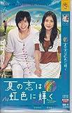 [Easy Package] 2010 Japanese Drama : Natsu no Koi wa Nijiiro ni Kagayaku w/ English Subtitle