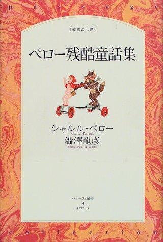 ペロー残酷童話集 (パサージュ叢書―知恵の小径)