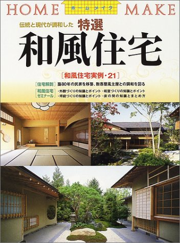 Japanese style house specialties - tradition and modernity in harmony (HOME MAKE) (2002) ISBN: 4889690883 [Japanese Import] pdf
