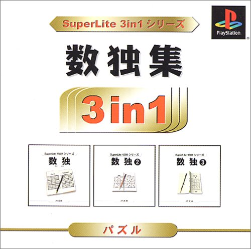 SuperLite 3in1 series Sudoku Collection Playstation[Japan Import] ()