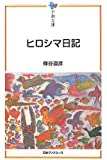 ヒロシマ日記 (平和文庫)
