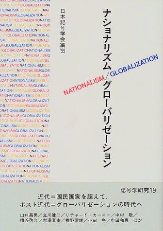 記号学研究19『ナショナリズム/グローバリゼーション』