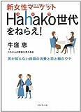 新女性マーケット Hahako世代をねらえ!―男が知らない母娘の消費と恋と胸のウチ