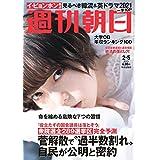 週刊朝日 2021年 2/5号