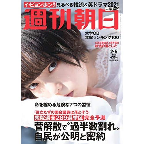 週刊朝日 2021年 2/5号 表紙画像