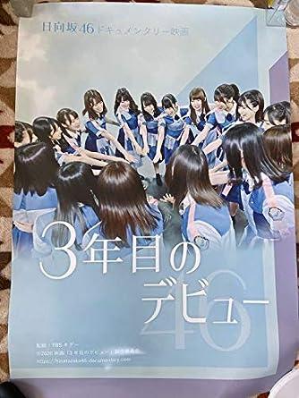 欅 坂 ドキュメンタリー 映画