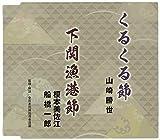 KURUKURUBUSHI/SHIMONOSEKI GYOKOU BUSHI by Ichiro Funabashi Katsuyo Yamazaki / Misae Enomoto