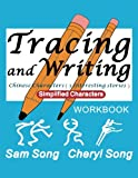 Tracing and Writing Chinese Characters ( 3 interesting stories ): Simplified Characters (Chinese Edition)