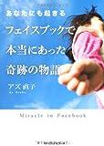 「DVD付」 あなたにも起きるフェイスブックで本当にあった奇跡の物語