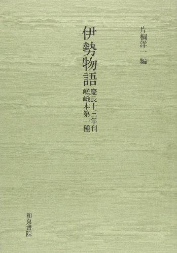 伊勢物語―慶長十三年刊嵯峨本第一種 (和泉書院影印叢刊 (27))