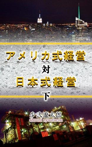 amerikashikikeieitainihonsikikeieige (Japanese Edition)