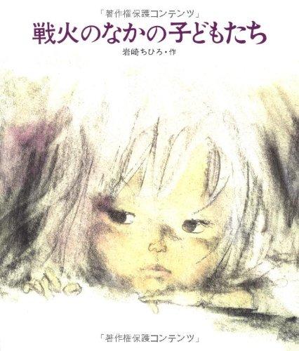 戦火のなかの子どもたち (創作絵本 14)
